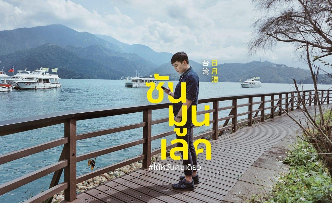 รีวิว ทะเลสาบสุริยันจันทรา (Sun Moon Lake) เที่ยวไต้หวัน ทั่วประเทศ!