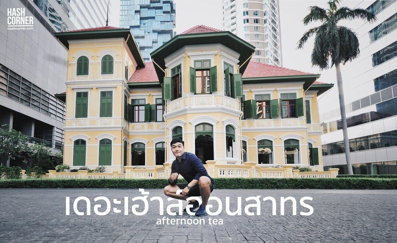The-House-Sathorn-W-Hotel-Bangkok