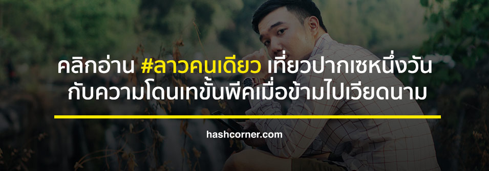 pakse-laos-hashcorner