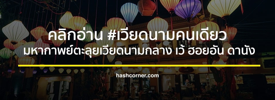 hue-hoian-danang-vietnam-billboard