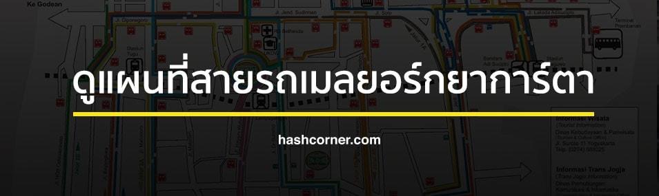 bus-yogyakarta-billboard