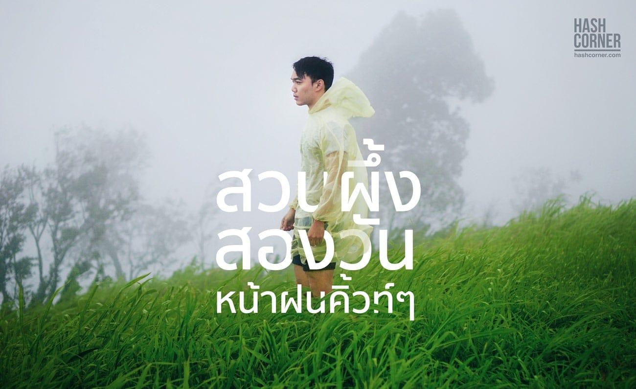 #เวียดนามคนเดียว พิชิตซาปา ที่เวียดนามเหนือ