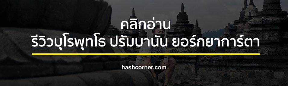 review-yogyakarta-borobudur-prambanan-billboard