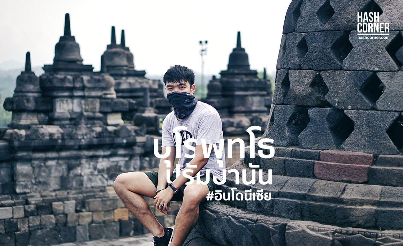 review-yogyakarta-borobudur-prambanan-indonesia