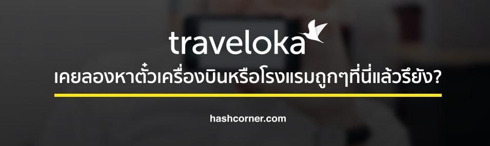 traveloka-billboard