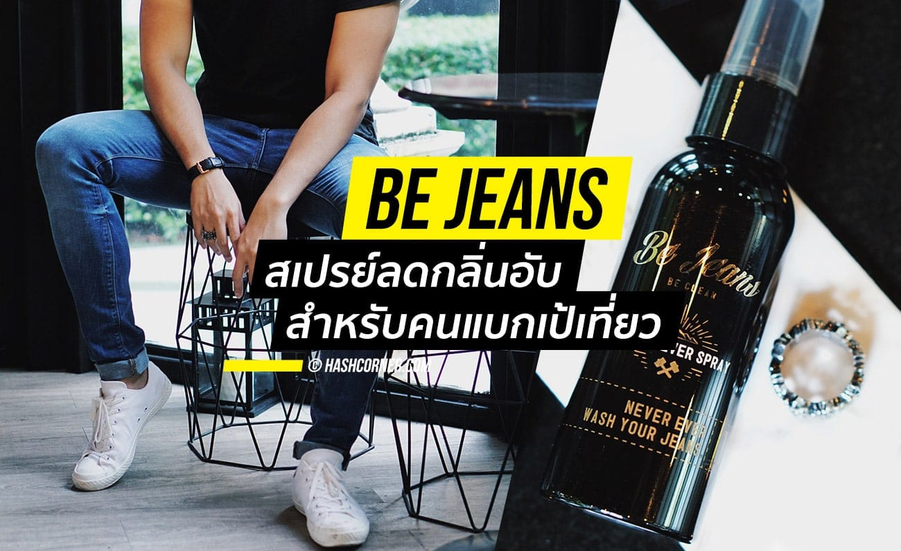 be-jeans-denim-spray