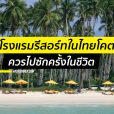 top-10-luxury-hotel-resort-you-must-visit-in-thailand