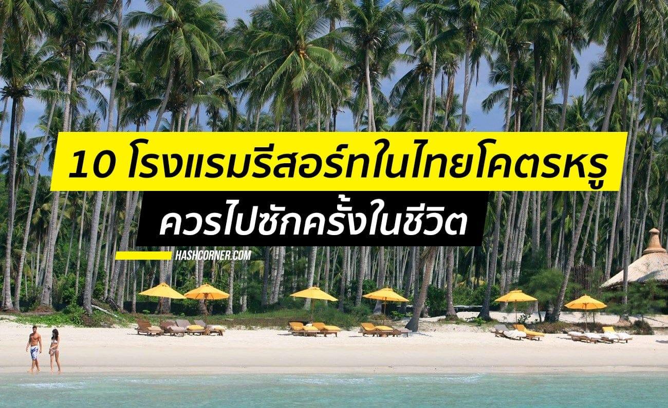 top-10-luxury-hotel-resort-you-must-visit-in-thailand