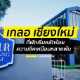 glur-chiang-mai-hostel