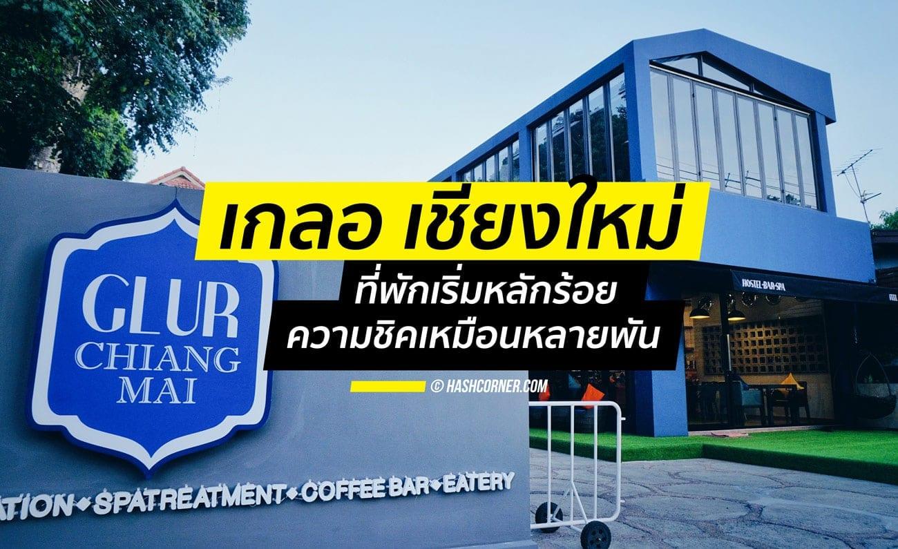 glur-chiang-mai