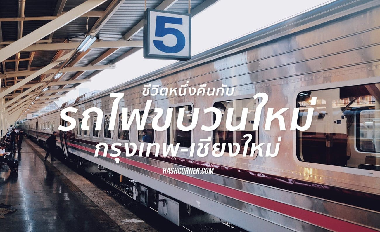 train-bangkok-chiang-mai