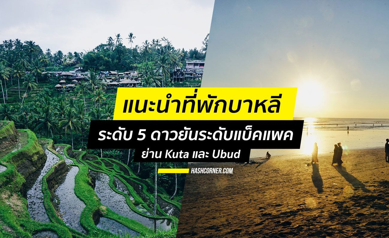 best-recommend-bali-hotel-resort
