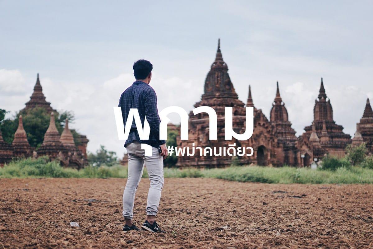 myanmar-bagan