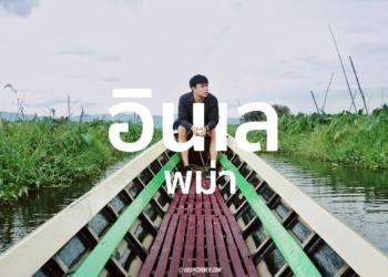 วิดีโอทริปพม่า 9 วัน เริ่มต้นที่ย่างกุ้ง ทะเลสาปอินเล พุกาม และปิดท้ายด้วยมัณฑะเลย์