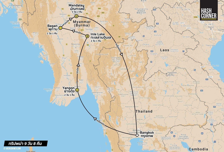 myanmar-yangon-inle-bagan-mandalay-trip