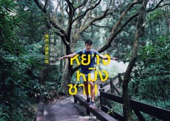 รีวิว ไทจง (Taichung) เที่ยวไต้หวัน ทั่วประเทศ!