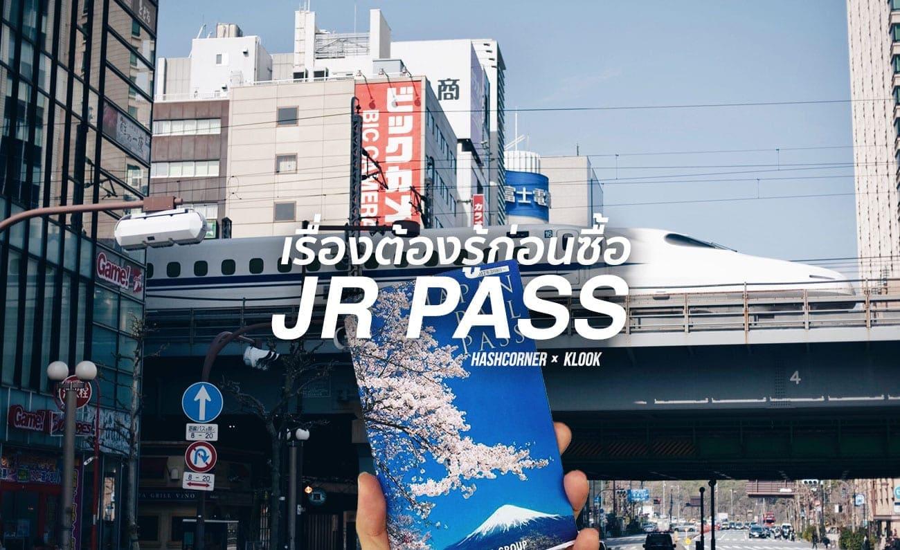 เรื่องต้องรู้ก่อนซื้อ JR Pass ซื้อดีมั้ย? คุ้มหรือเปล่า? ซื้อที่ไหนดี?