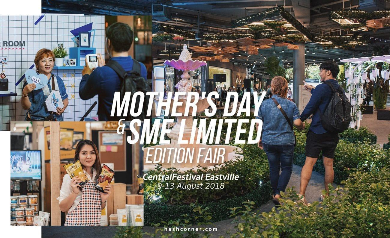 ชวนแม่เที่ยวสวนมะลิ + ช้อปปิ้งงาน SME Limited Edition Fair ที่ CentralFestival Eastville