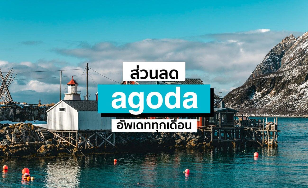 ส่วนลด Agoda จากบัตรเครดิต + โปรโมชั่นรายเดือน (พฤษภาคม 2021)