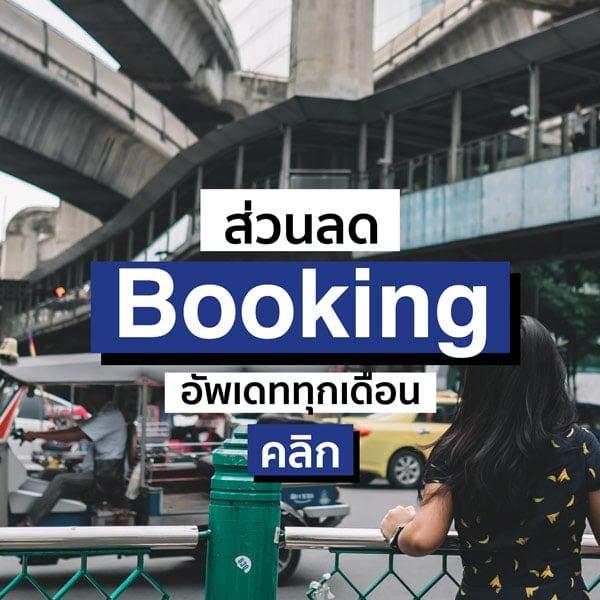ส่วนลด booking