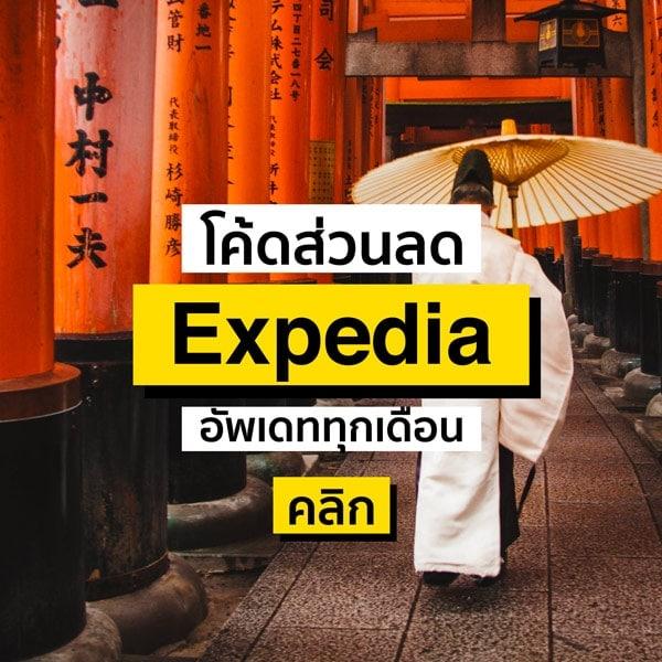 ส่วนลด expedia