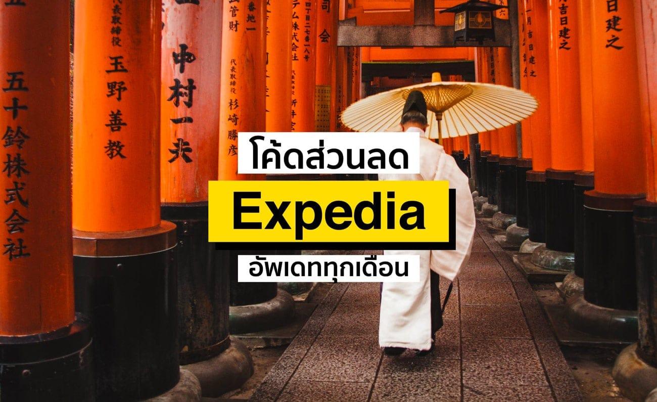 ส่วนลด Expedia จากบัตรเครดิต + โปรโมชั่นรายเดือน (ตุลาคม 2020)