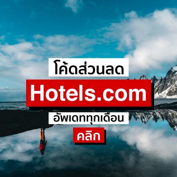 ส่วนลด hotels