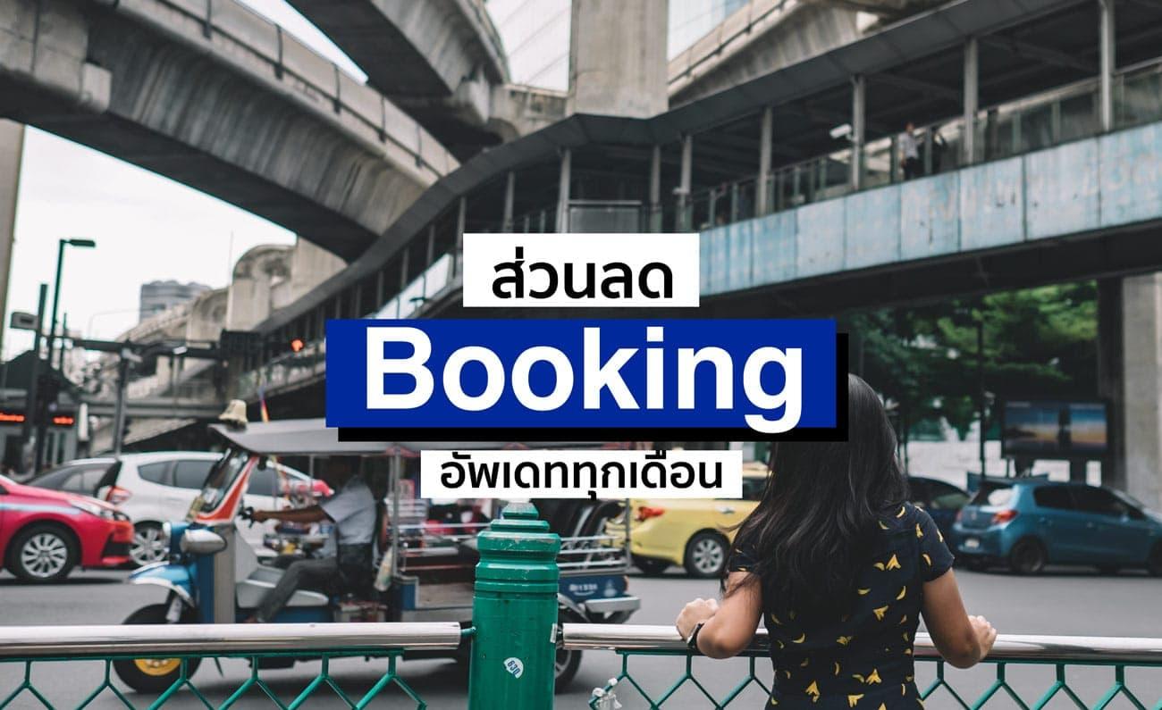 ส่วนลด Booking.com บัตรเครดิต + โปรโมชั่น พฤษภาคม 2021