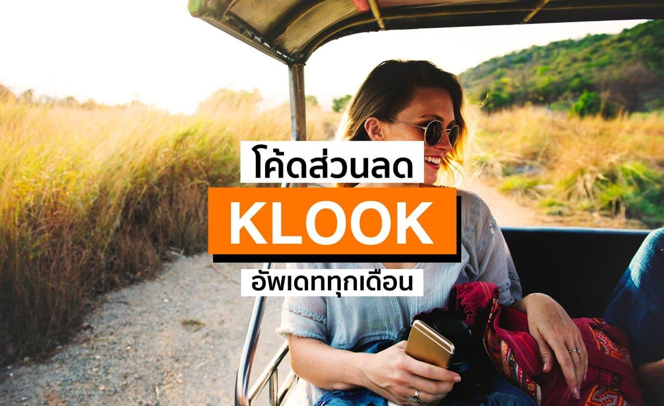 ส่วนลด KLOOK โค้ดโปรโมชั่นประจำเดือน (กรกฎาคม 2021)