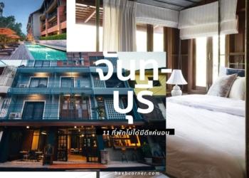 รีวิว แนะนำที่พักและโรงแรมในทะเลสาบอินเล พม่า