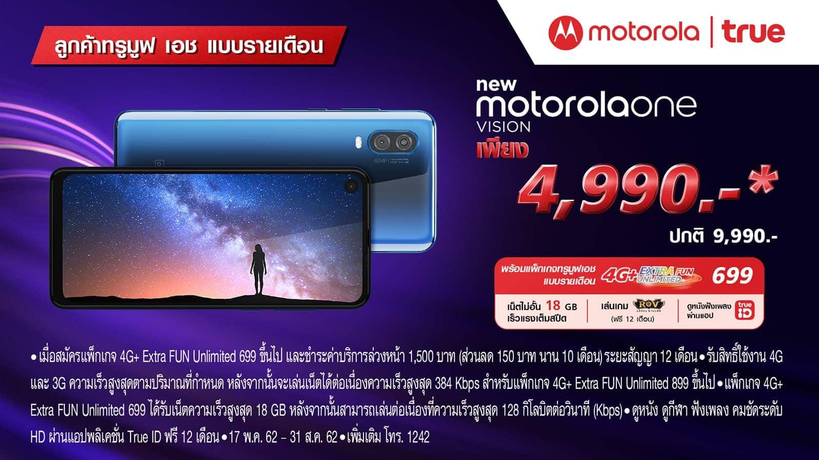 รีวิว กล้อง Motorola One Vision กับ Bangkok At Night