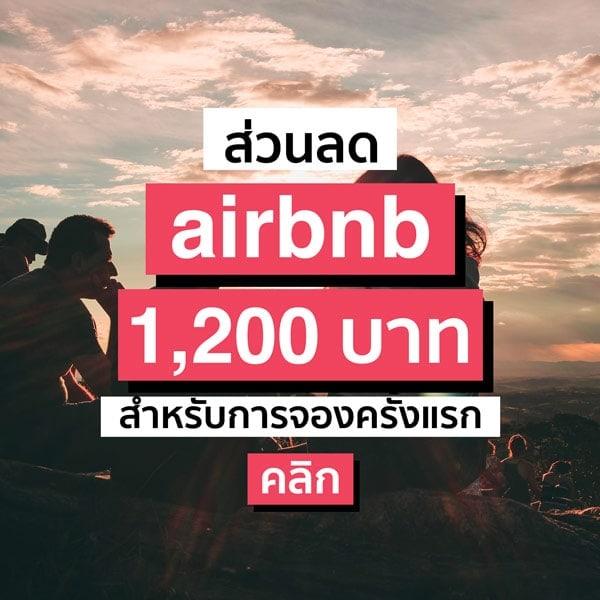 ส่วนลด airbnb