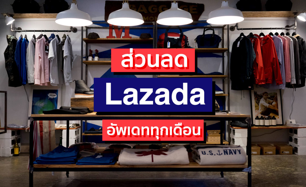 ส่วนลด LAZADAโปรโมชั่น + บัตรเครดิตรายเดือน (กันยายน 2020)