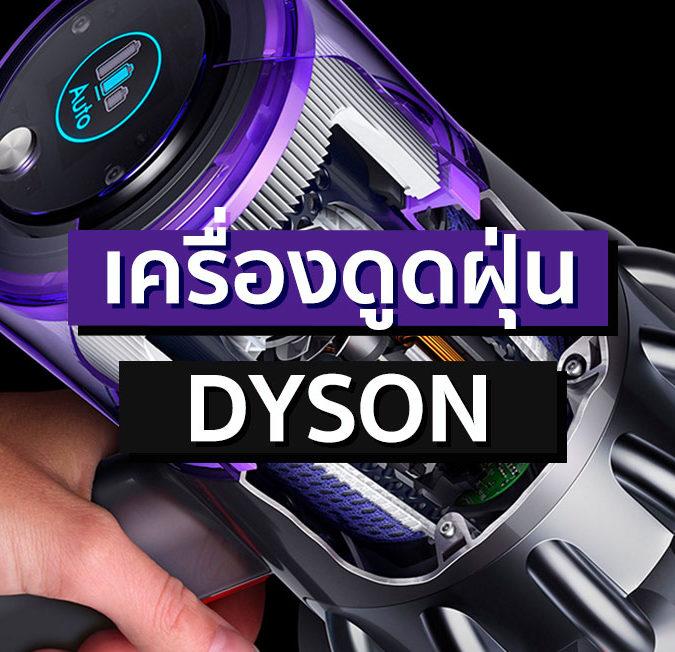 [เปรียบเทียบ] เครื่องดูดฝุ่นไร้สาย Dyson ราคา + ซื้อรุ่นไหนดี ?