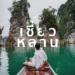 รีวิว บ้านรักไทย x แม่ฮ่องสอน : หมู่บ้านในสายหมอก