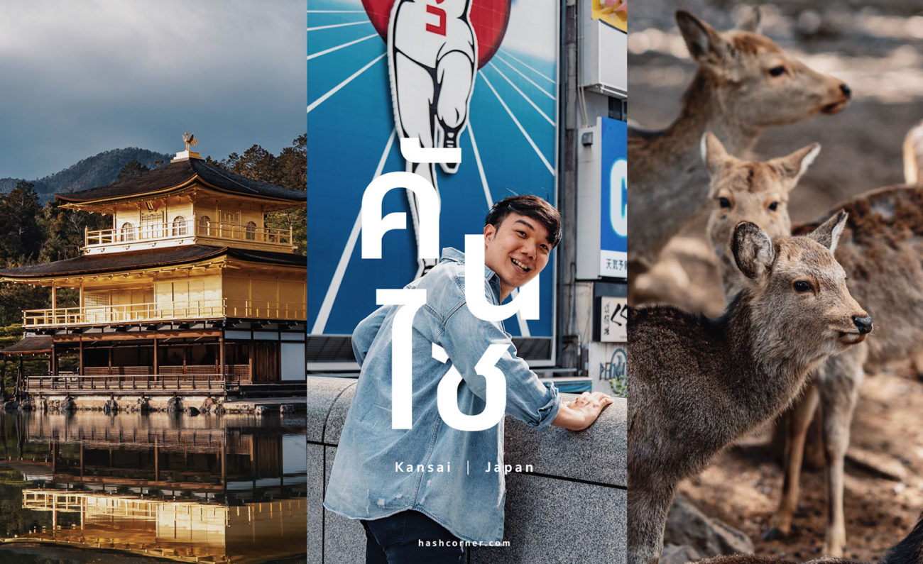 รีวิว ภูมิภาคคันไซ (Kansai) เที่ยวญี่ปุ่นครบจบที่เดียว!
