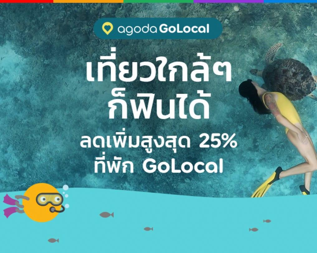 ส่วนลด Agoda บัตรเครดิต + โปรรายเดือน ครบที่สุด! (กันยายน 2021)